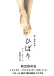 hibari_A_5.jpg